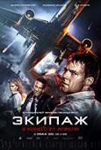 Subtitrare Ekipazh (Flight Crew)