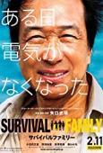 Subtitrare Survival Family