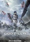 Subtitrare Godzilla: Monster Planet