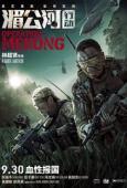 Trailer Mei Gong he xing dong