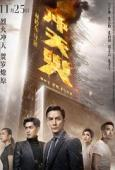 Subtitrare Sky on Fire (Chongtian huo)