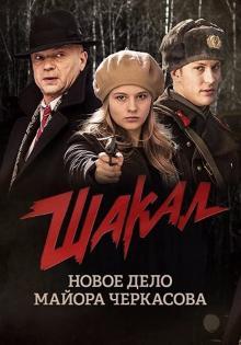 Subtitrare Shakal - Sezonul 1