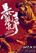 Subtitrare Wrath of Silence (Bao lie wu sheng)