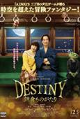 Subtitrare Destiny: The Tale of Kamakura (Destiny: Kamakura M