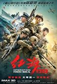 Subtitrare Operation Red Sea (Hong hai xing dong)