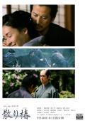 Subtitrare Samurai's Promise (Chiri tsubaki)
