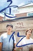 Film Joh-eun-nal