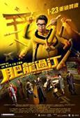 Film Fei lung gwoh gong