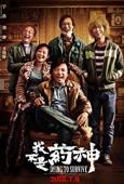 Trailer Zhong Guo yao shen