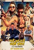 Trailer Mard Ko Dard Nahin Hota