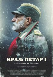 Film King Petar the First