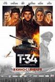 Subtitrare T-34