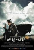 Subtitrare Kingdom of the Winds
