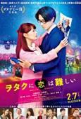 Subtitrare Wotakoi: Love Is Hard for Otaku
