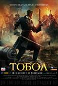Subtitrare Tobol (The Conquest of Siberia)